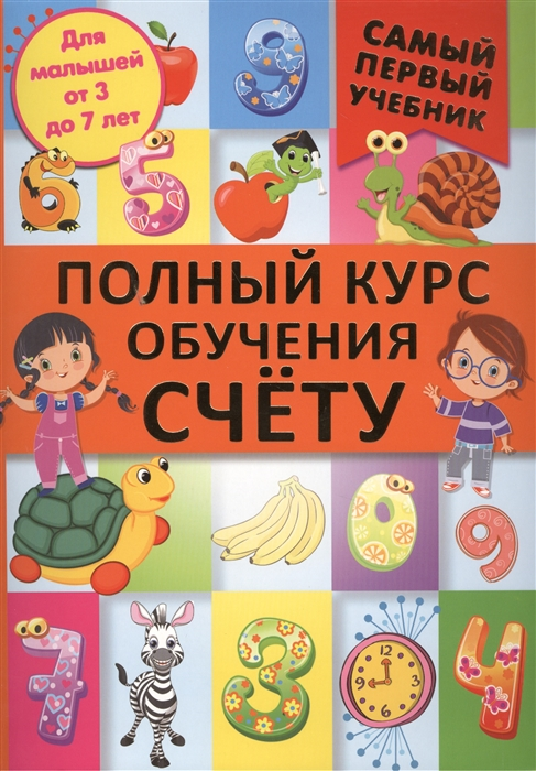 Ермакович Д. Полный курс обучения счету От цифр до уверенного счета