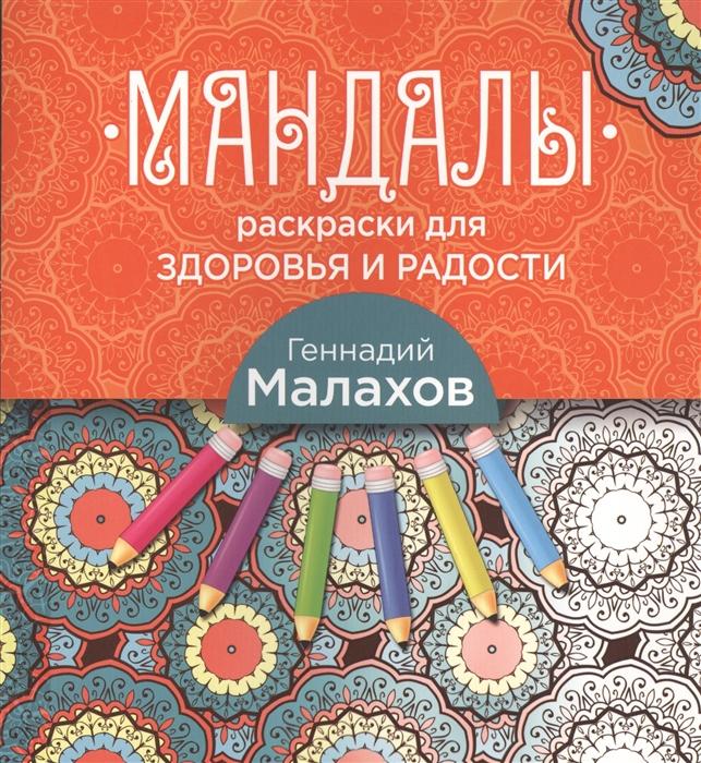 Малахов Г. Мандалы раскраски для здоровья и радости малахов г целительные мандалы раскраски