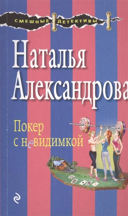 Александрова Н. Покер с невидимкой
