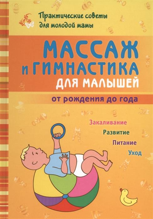 Фото - Скачко Б. Массаж и гимнастика для малышей от рождения до года пигулевская и готовим для малышей детское питание от рождения до школы