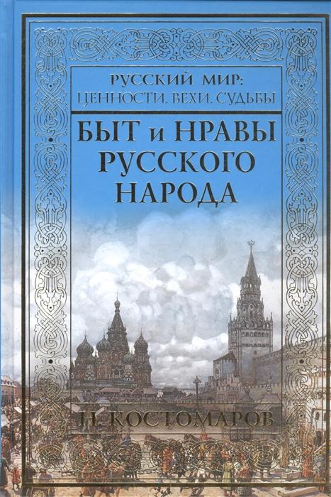 Костомаров Н. Быт и нравы русского народа цена
