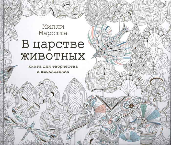 Маротта М. В царстве животных Книга для творчества и вдохновения