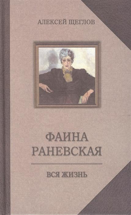 Щеглов А. Фаина Раневская Вся жизнь