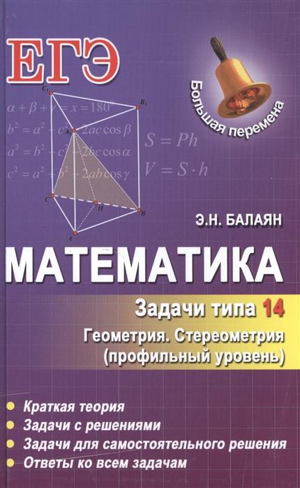 Балаян Э. ЕГЭ Математика Задачи типа 14 С2 Геометрия Стереометрия профильный уровень Краткая теория Задачи с решениями Задачи для самостоятельного решения Ответы ко всем задачам цены онлайн