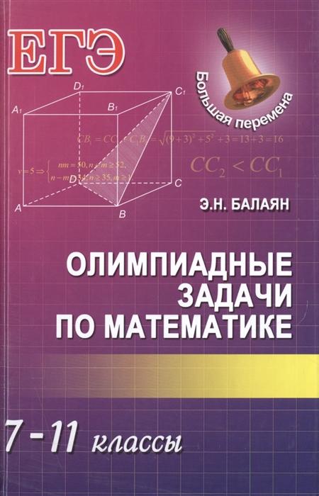 Балаян Э. ЕГЭ Олимпиадные задачи по математике 7-11 классы цена в Москве и Питере