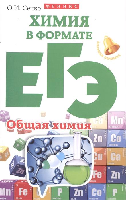 Сечко О. Химия в формате ЕГЭ Общая химия