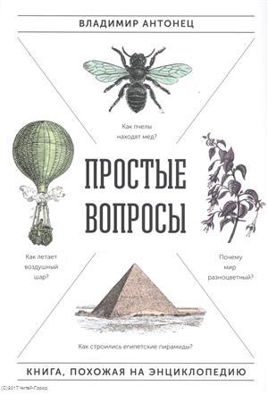 Антонец В. Простые вопросы Книга похожая на энциклопедию цена