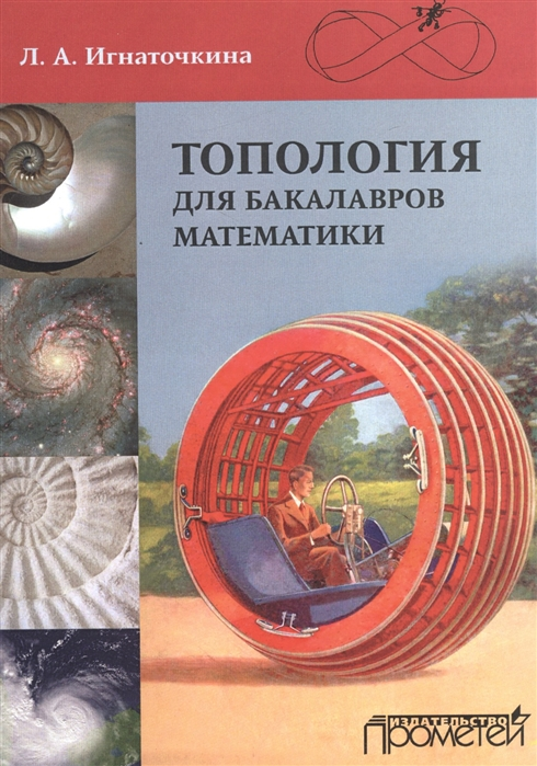 Игнаточкина Л. Топология для бакалавров математики Учебное пособие