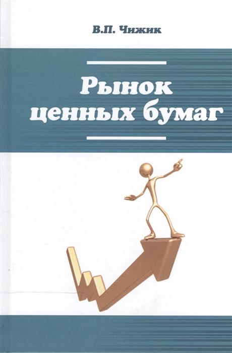 Чижик В. Рынок ценных бумаг учебное пособие тимур леонидович самков рынок ценных бумаг