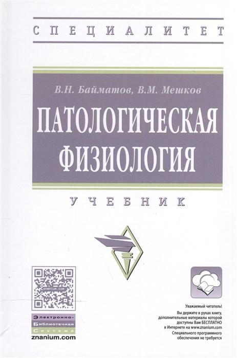 Байматов В., Мешков В. Патологическая физиология Учебник