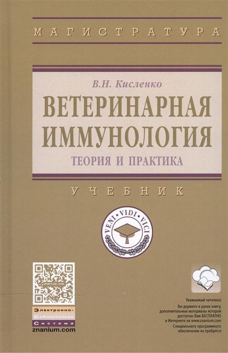 Кисленко В. Ветеринарная иммунология теория и практика Учебник недорого