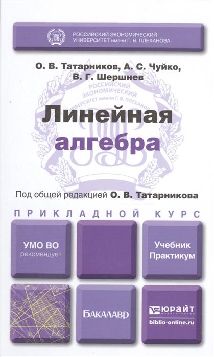 Линейная алгебра Учебник и практикум для прикладного бакалавриата
