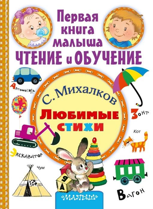 Михалков С. Любимые стихи михалков с в любимые стихи
