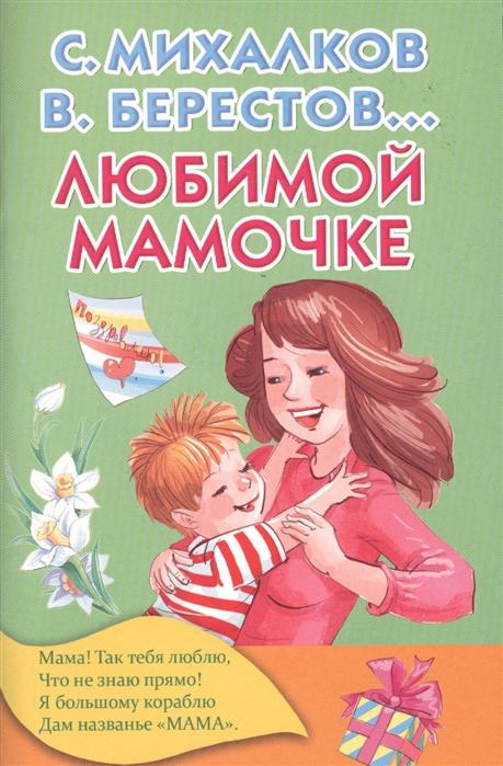 цены Михалков С., Берестов В. и др. Любимой мамочке