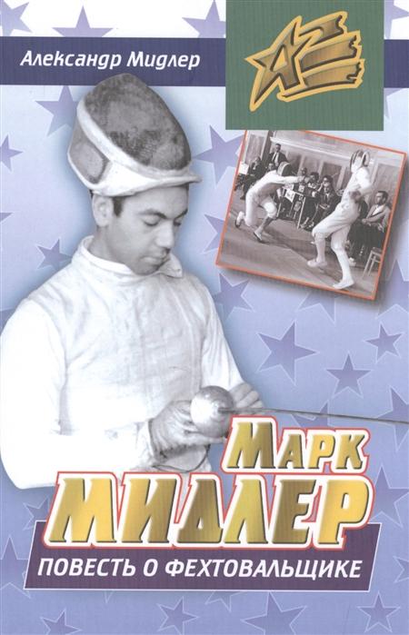 Марк Мидлер Повесть о фехтовальщике