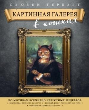 Герберт С. Картинная галерея в кошках виктор калашников картинная галерея берлин