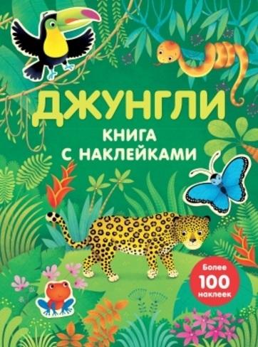 Волченко Ю. (пер.) Джунгли Более 100 наклеек недорого