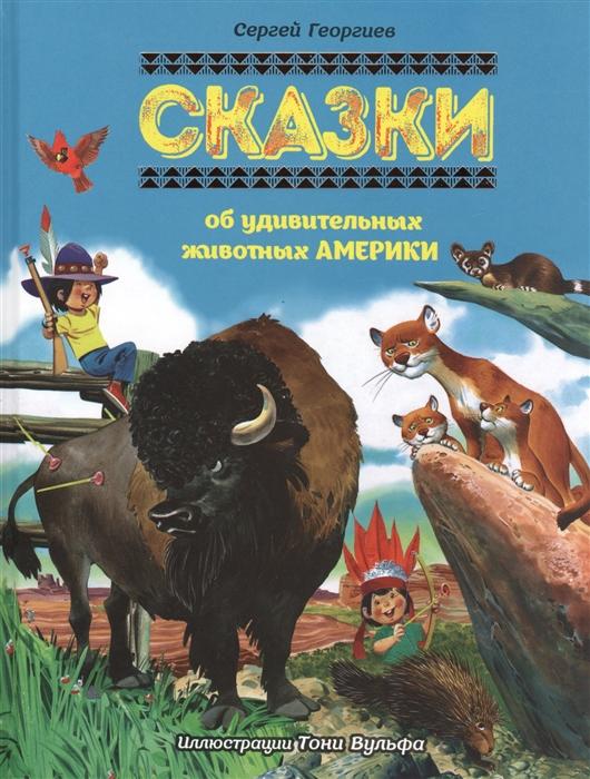 Сказки об удивительных животных Америки