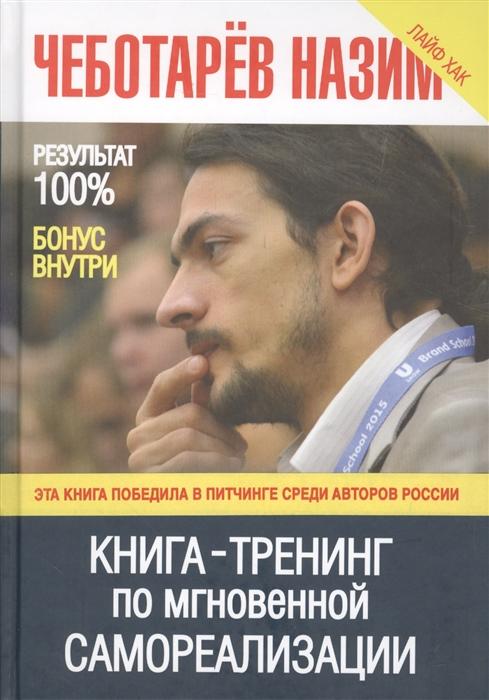 Чеботарев Н. Книга-тренинг по мгновенной самореализации