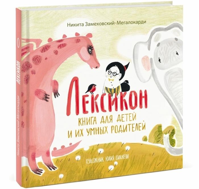 Замеховский-Мегалокарди Н. Лексикон Книга для детей и их умных родителей эксмо простое правильное детство книга для умных и счастливых родителей