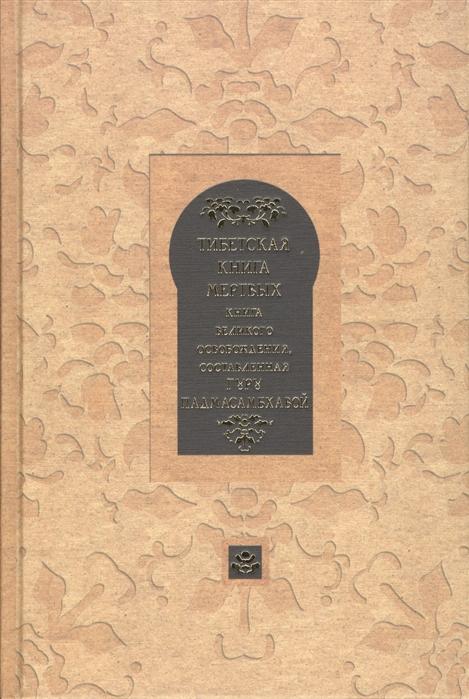 Турман Р. (сост.) Тибетская книга мертвых Книга Великого Освобождения составленная гуру Падмасамбхавой