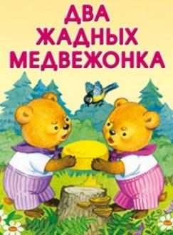 Ясюнас Е., Бордюг С., Мазурина О. (худ.) Два жадных медвежонка ясюнас е бордюг с мазурина о худ два жадных медвежонка