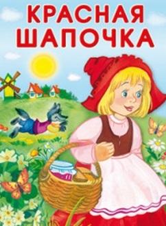 Белозерцева Е. (худ.) Красная Шапочка
