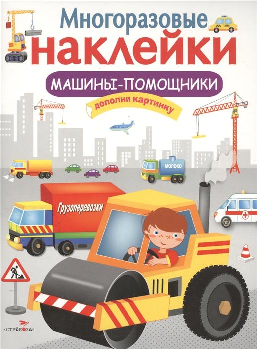 Купить Машины-помощники Дополни картинку Многоразовые наклейки, Стрекоза, Книги с наклейками