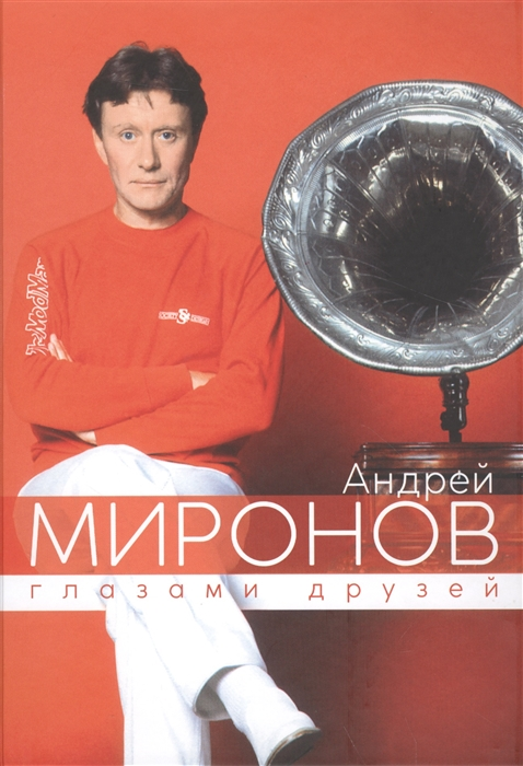 Поюровский Б. (сост.) Андрей Миронов глазами друзей Сборник воспоминаний