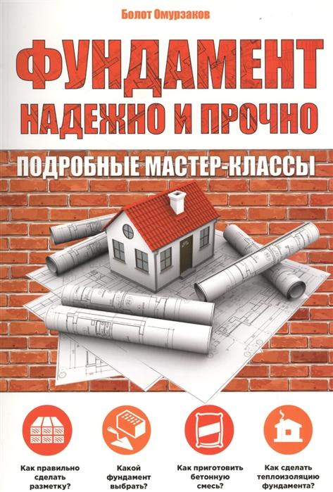 Омурзаков Б. Фундамент Надежно и прочно Подробные мастер-классы