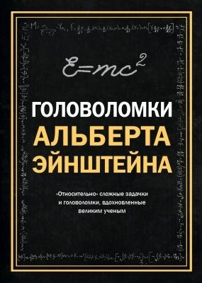 Дедопулос Т. Головоломки Альберта Эйнштейна Относительно сложные задачки и головоломки вдохновленные великим ученым