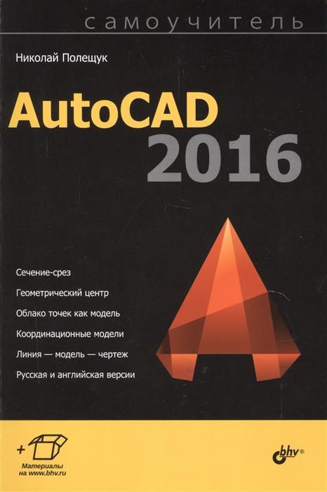Полещук Н. Самоучитель AutoCad 2016 николай полещук самоучитель autocad 2014