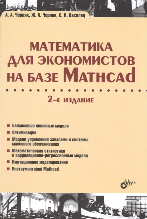 Черняк А., Черняк Ж., Василец С. Математика для экономистов на базе Mathcad 2-е издание переработанное и дополненное недорого