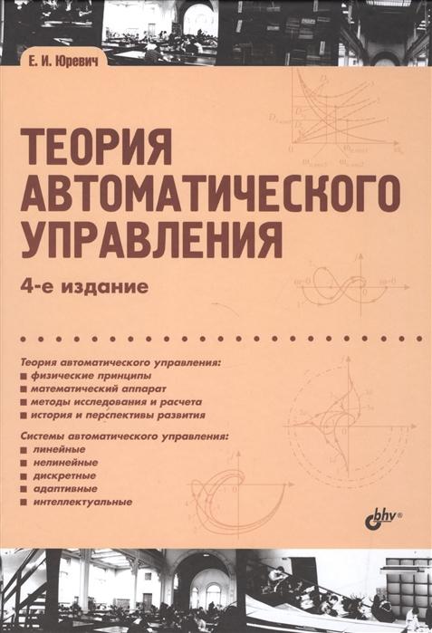 Юревич Е. Теория автоматического управления 4-е издание переработанное и дополненное