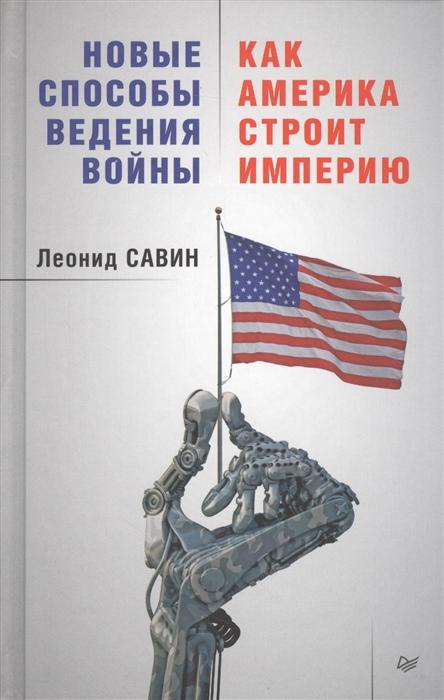 лучшая цена Савин Л. Новые способы ведения войны как Америка строит империю