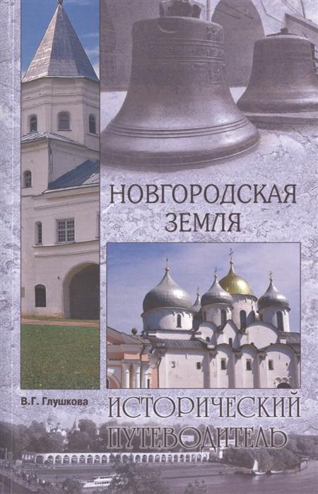 Глушкова В. Новгородская земля Природа Люди История Хозяйство