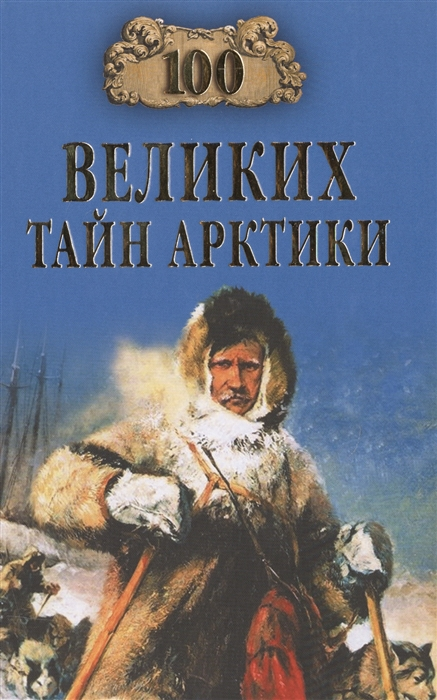 цена на Славин С. (сост.) Сто великих тайн Арктики