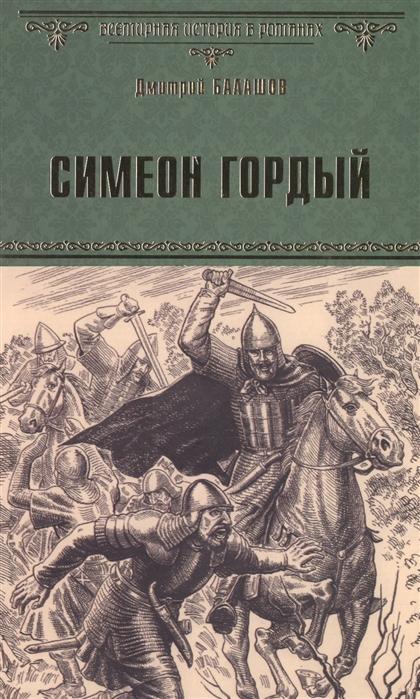 Балашов Д. Симеон Гордый балашов д похвала сергию книга вторая
