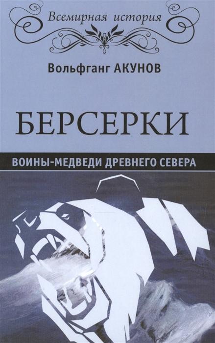 Берсерки Воины-медведи древнего Севера