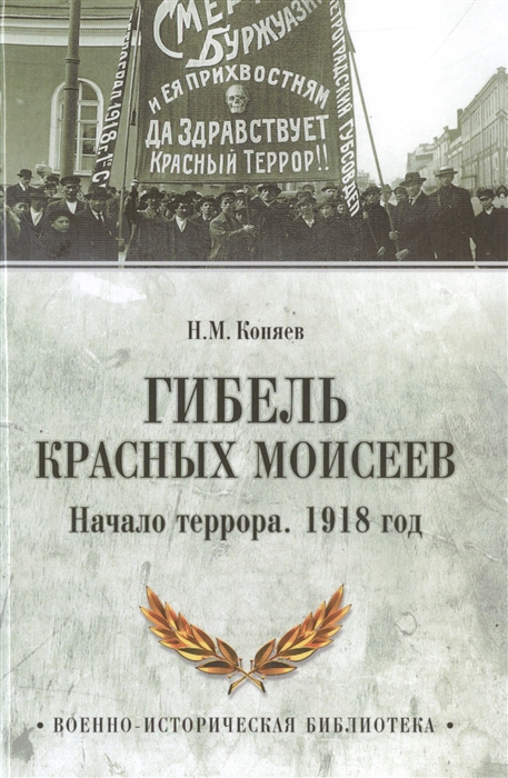 Коняев Н. Гибель красных Моисеев Начало террора 1918 год