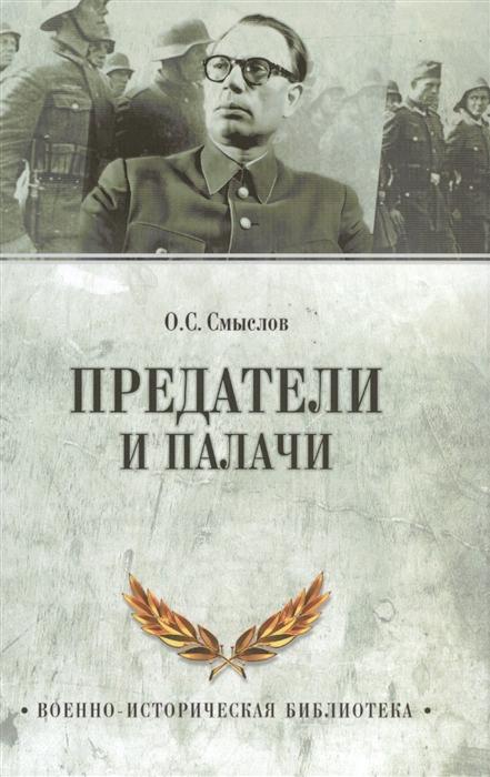 Смыслов О. Предатели и палачи 1941-1945