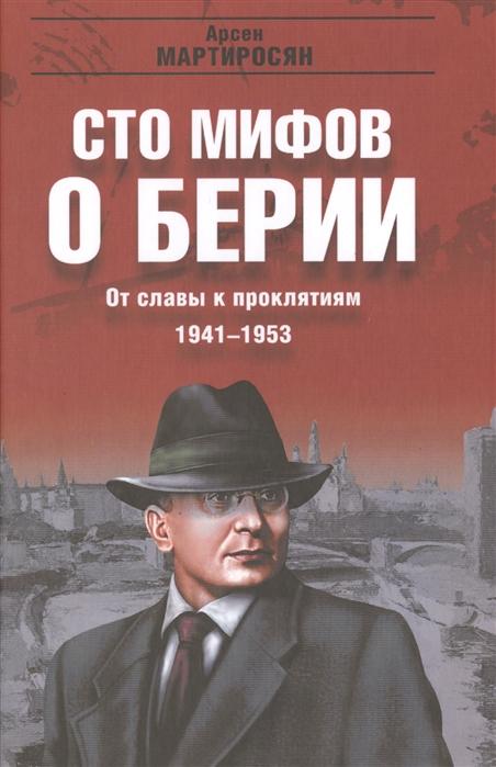 Мартиросян А. От славы к проклятиям 1941-1953 гг