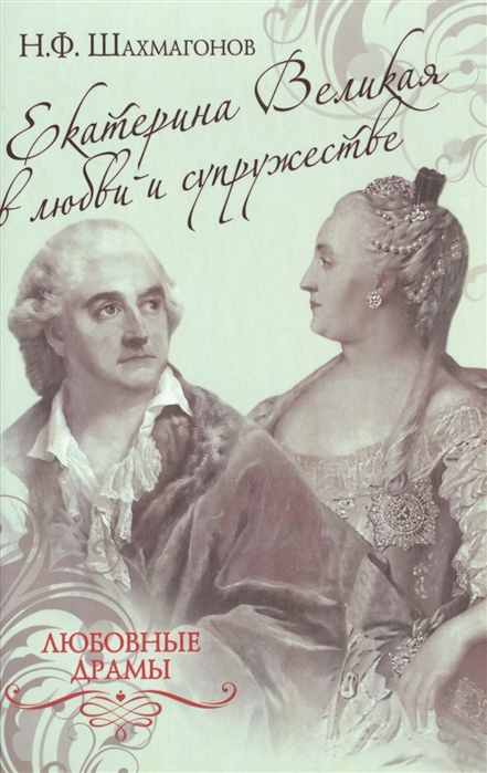Шахмагонов Н. Екатерина Великая в любви и супружестве п н краснов екатерина великая