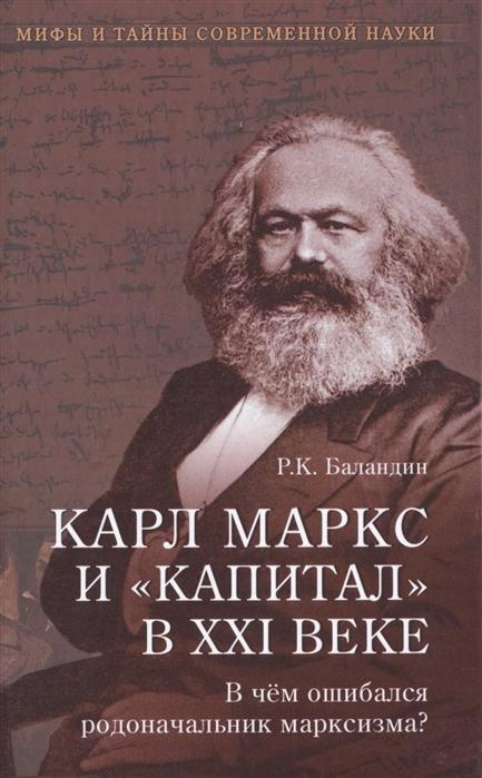 Карл Маркс и Капитал в XXI веке В чем ошибался родоначальник марксизма