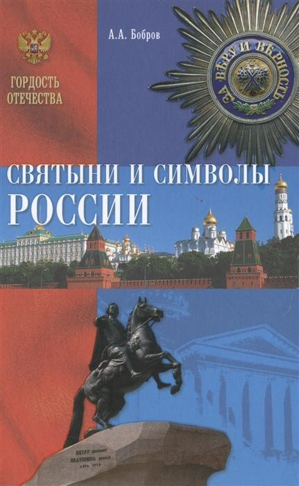 Бобров А. Святыни и символы России святыни и учения древности
