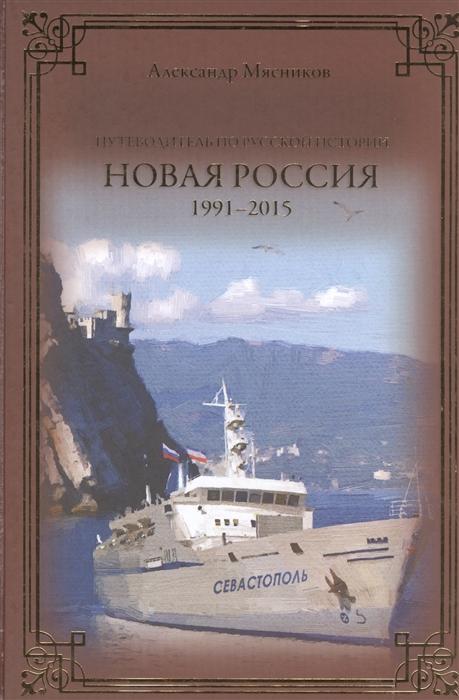 Мясников А. Путеводитель по русской истории Новая Россия 1991-2015