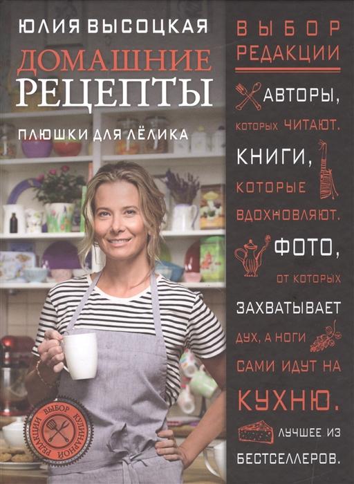 Высоцкая Ю. Плюшки для Лелика Домашние рецепты