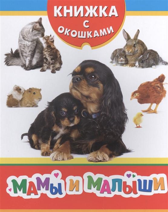 цены Малофеева Н. (ред.) Мамы и малыши Книжка с окошками