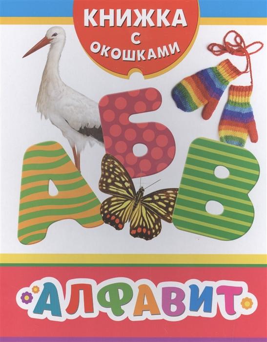 Малофеева Н. (ред.) Алфавит Книжка с окошками