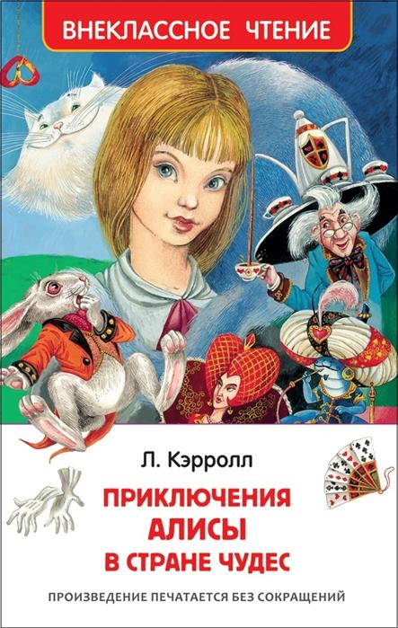 Кэрролл Л. Приключения Алисы в Стране Чудес кэрролл л приключения алисы в стране чудес